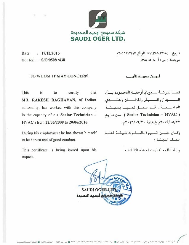 Experience Letter Format Draftsman. saudi oger experience certificate