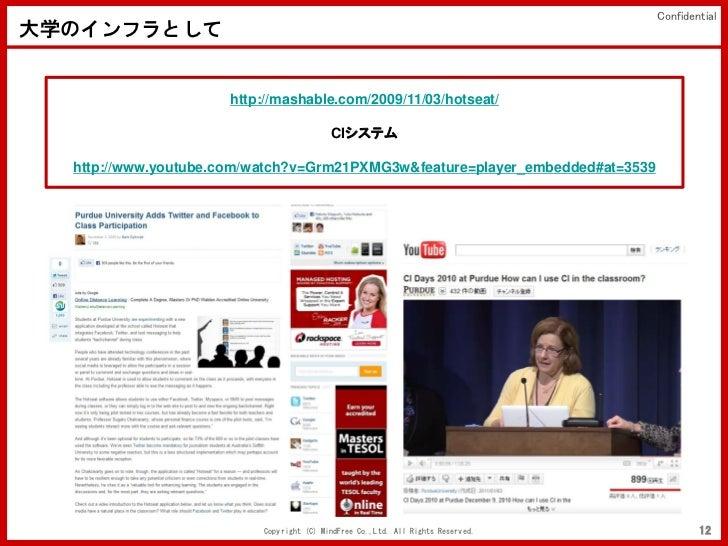 Confidential大学のインフラとして                     http://mashable.com/2009/11/03/hotseat/                                        ...