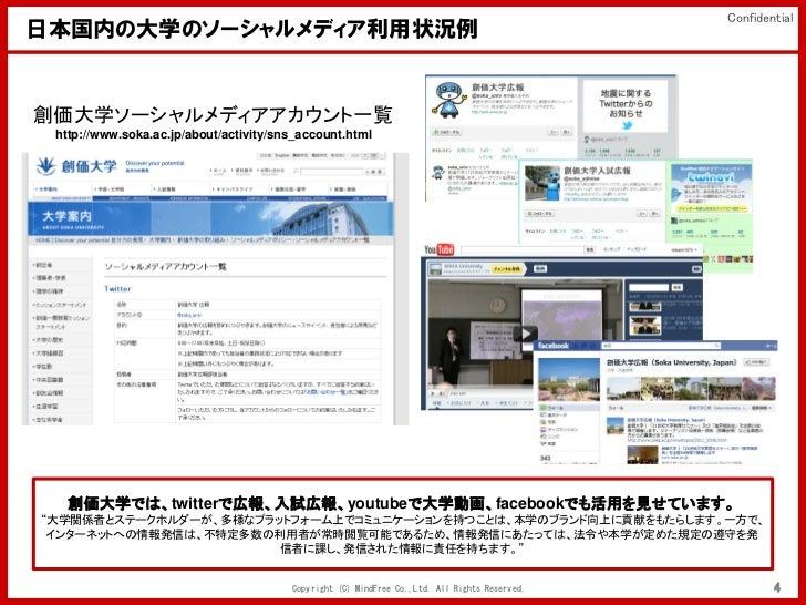 Confidential日本国内の大学のソーシャルメディア利用状況例創価大学ソーシャルメディアアカウント一覧 http://www.soka.ac.jp/about/activity/sns_account.html   創価大学では、twit...