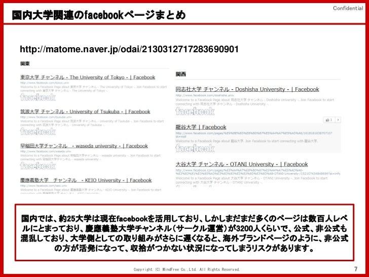 Confidential国内大学関連のfacebookページまとめhttp://matome.naver.jp/odai/2130312717283690901 国内では、約25大学は現在facebookを活用しており、しかしまだまだ多くのペー...