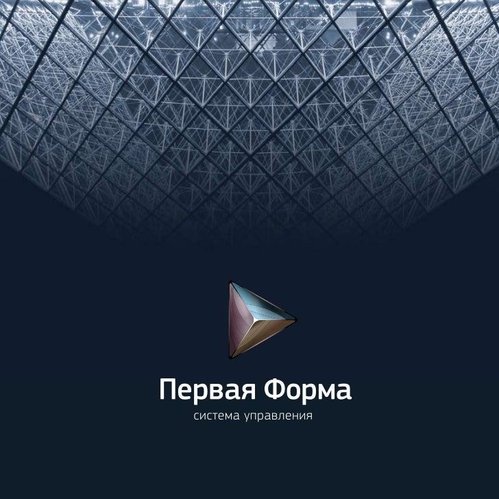 Содержание   Введение. Новые ощущения от бизнеса                  5О компании   История                                   ...