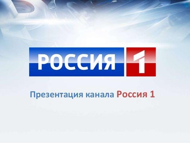 PeersTV  смотреть Россия 1 онлайн