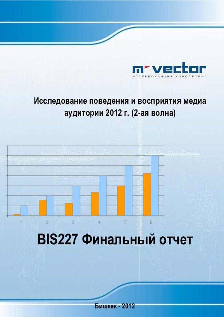 Исследование поведения и восприятия медиа           аудитории 2012 г. (2-ая волна)1     2      3     4       5      6    B...