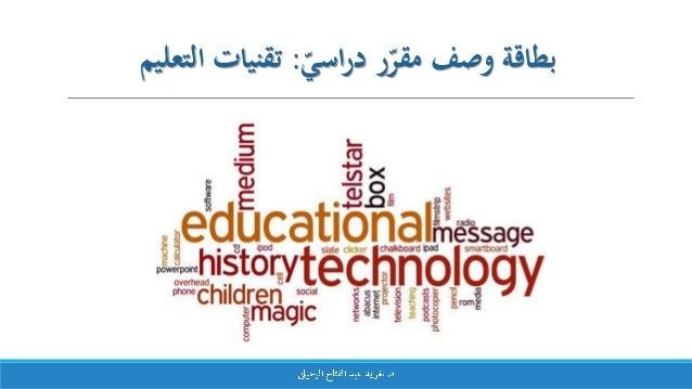 بطاقةّاسيرد رّمقر وصف:التعليم تقنيات