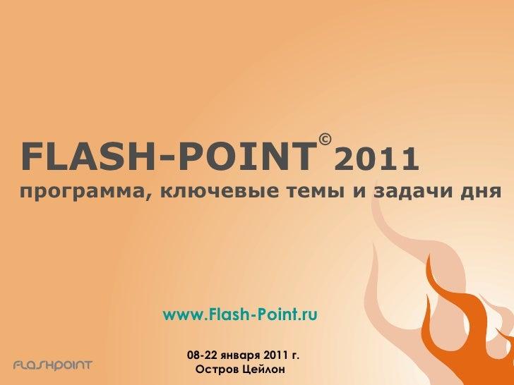 Flash-Point приложение 1 программа