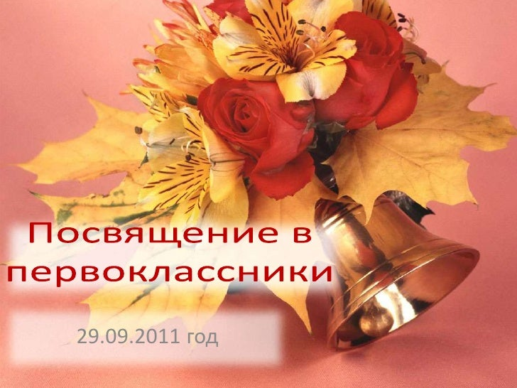 Посвящение в первоклассники<br />29.09.2011 год<br />