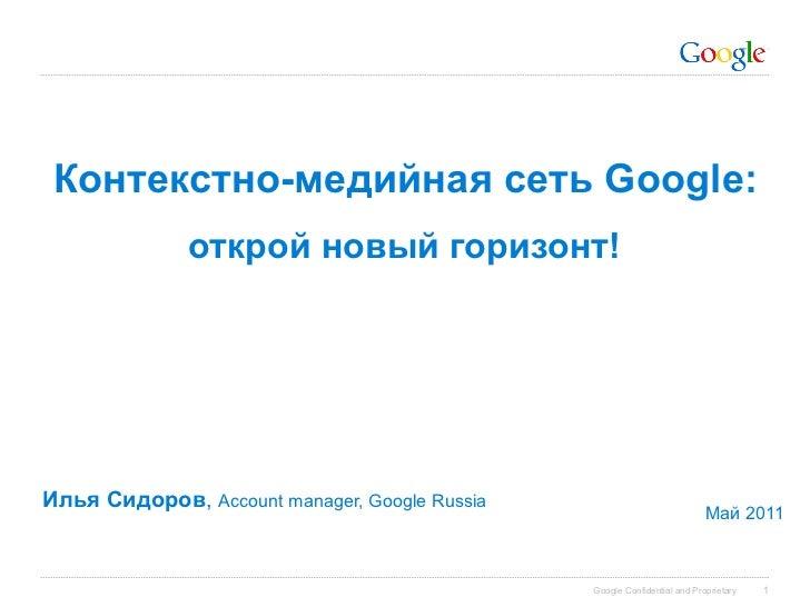 Контекстно-медийная сеть Google:              открой новый горизонт!Илья Сидоров, Account manager, Google Russia          ...