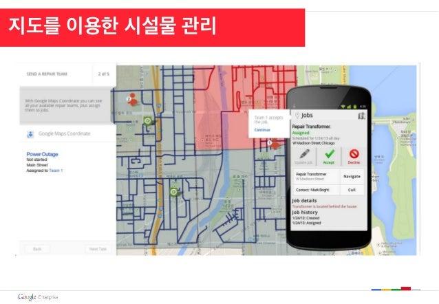 지도를 이용한 시설물 관리