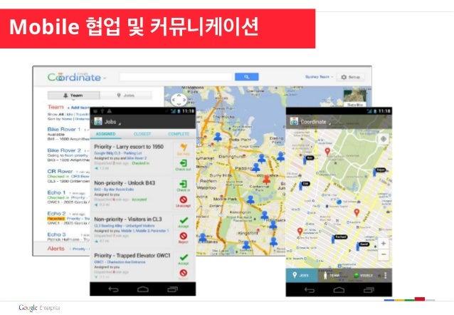 Mobile 협업 및 커뮤니케이션