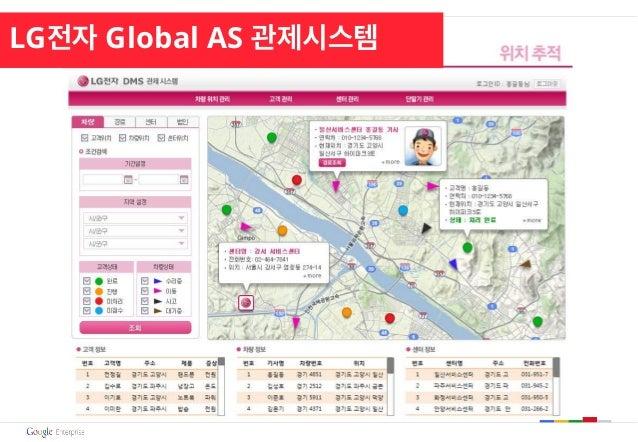 LG전자 Global AS 관제시스템