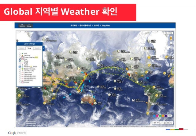 Global 지역별 Weather 확인
