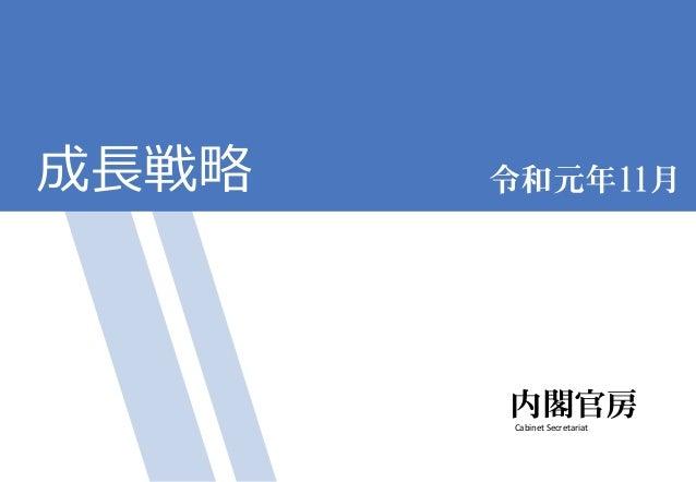 成長戦略 内閣官房 Cabinet Secretariat 令和元年11月
