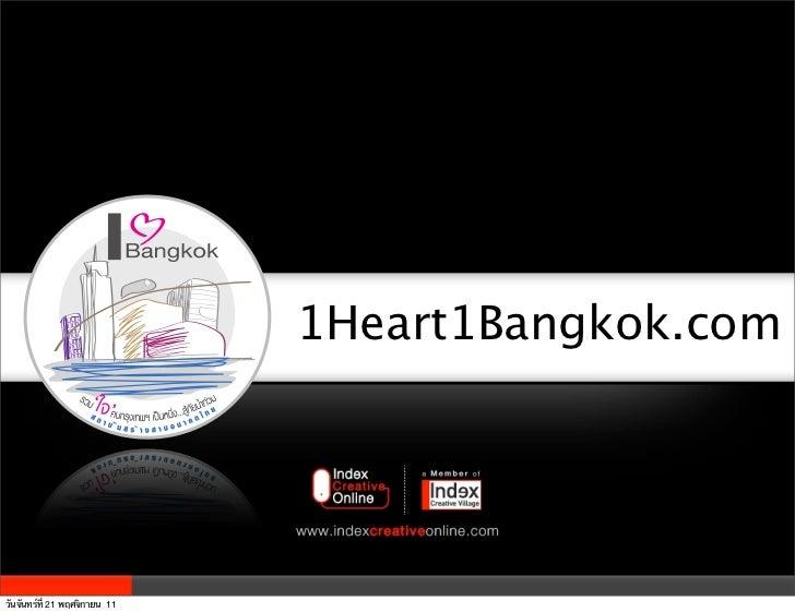 1Heart1Bangkok.comวันจันทร์ท่ี 21 พฤศจิกายน 11