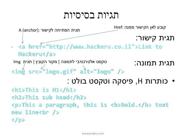 """בסיסיות תגיות קישור תגית: • <a href=""""http://www.hackeru.co.il"""">Link to Hackeru</a> תמונה תגית: <img src=""""logo...."""