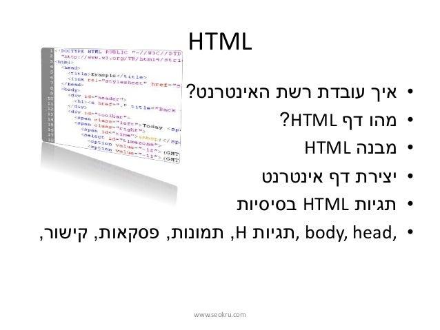 HTML •האינטרנט רשת עובדת איך? •דף מהוHTML? •מבנהHTML •אינטרנט דף יצירת •תגיותHTMLבסיסיות •, body, ...