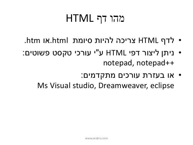 "HTML דף מהו •לדףHTMLסיומת להיות צריכה.htmlאו.htm •דפי ליצור ניתןHTMLע""פשוטים טקסט עורכי י: n..."