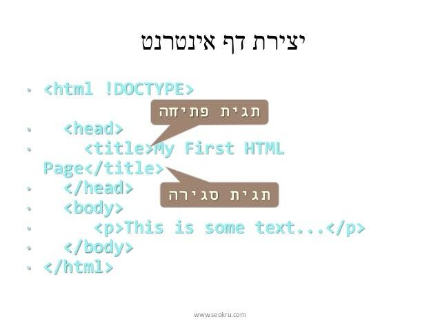 אינטרנט דף יצירת • <html !DOCTYPE> • <head> • <title>My First HTML Page</title> • </head> • <body> • <p>This is some...