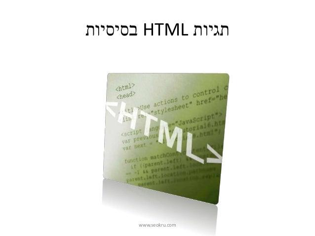 בסיסיות HTML תגיות www.seokru.com