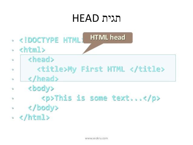 HEAD תגית • <!DOCTYPE HTML> • <html> • <head> • <title>My First HTML </title> • </head> • <body> • <p>This is some text....