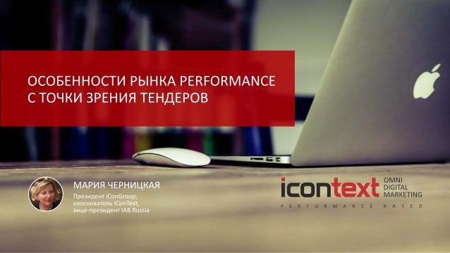 Особенности рынка performance с точки зрения тендеров