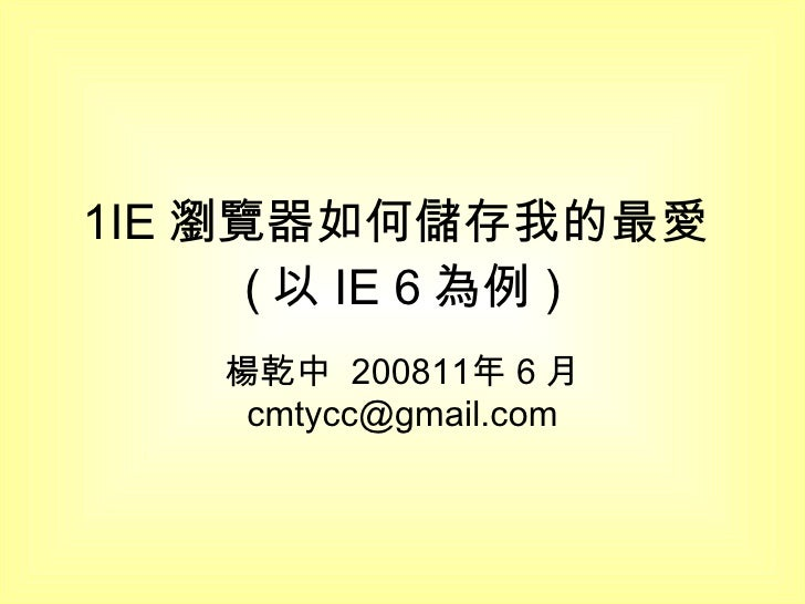 1IE 瀏覽器如何儲存我的最愛 ( 以 IE 6 為例 ) 楊乾中  2008 年 6 月  [email_address]