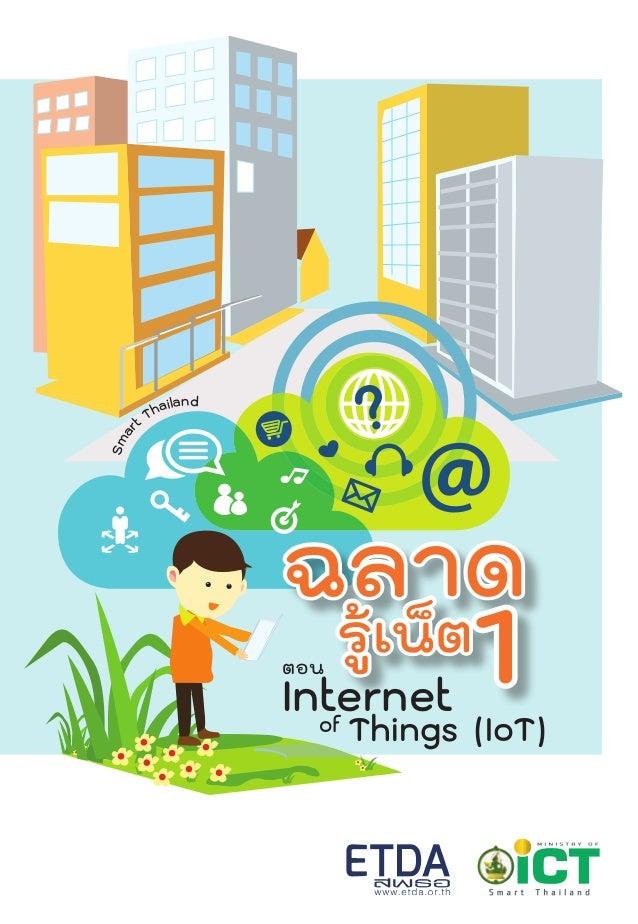 Smar t Thailand InternetThings (IoT) ตอน of