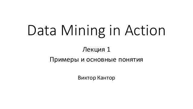 DataMininginAction Лекция1 Примерыиосновныепонятия ВикторКантор