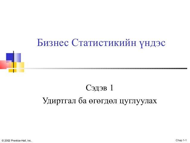 Бизнес Статистикийн үндэс  Сэдэв 1 Удиртгал ба өгөгдөл цуглуулах  © 2002 Prentice-Hall, Inc.  Chap 1-1
