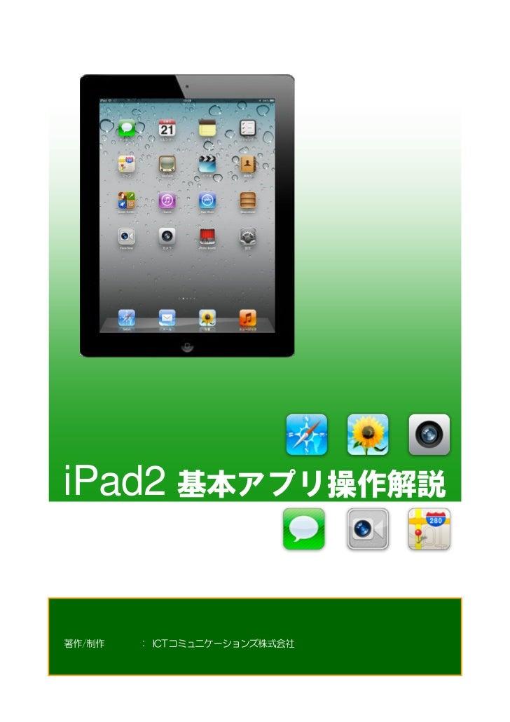 iPad2 基本アプリ操作解説著作/制作   : ICTコミュニケーションズ株式会社