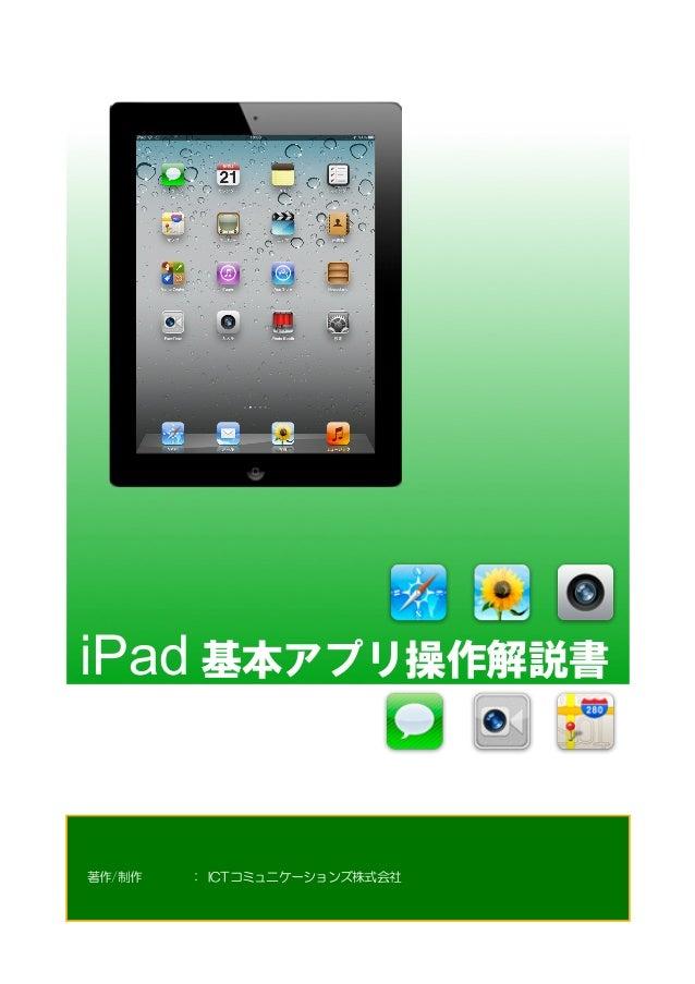 iPad 基本アプリ操作解説書 著作/制作      :  ICTコミュニケーションズ株式会社