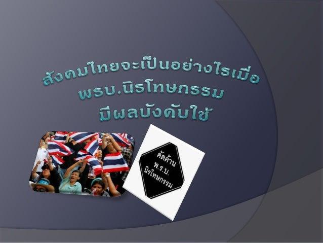 การศึกษาเรื่อง สังคมไทยจะเป็นอย่างไร เมื่อ พรบ. นิรโทษกรรม มีผลบังคับใช้ ซึ่งมีวัตถุประสงค์ในการ  ดาเนินงาน ดังนี้เพื่อการ...