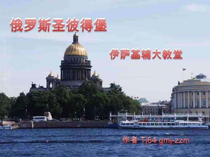 俄罗斯圣彼得堡<br />俄罗斯圣彼得堡<br />伊萨基辅大教堂<br />伊萨基辅大教堂<br />作者 Tj64 gmj-zzm<br />