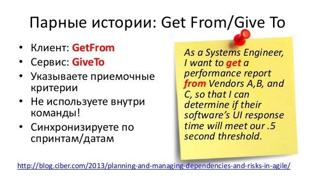 Парные истории: Get From/Give To • Клиент: GetFrom • Сервис: GiveTo • Указываете приемочные критерии • Не используете внут...
