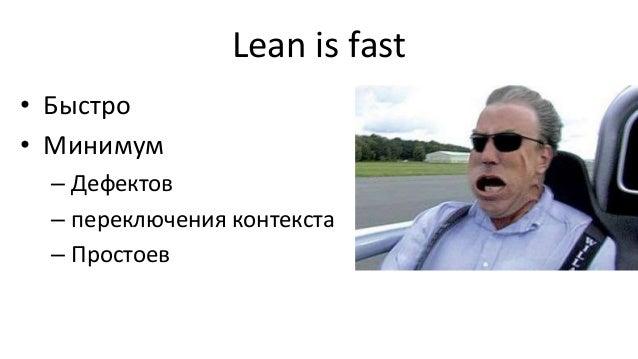 Lean is fast • Быстро • Минимум – Дефектов – переключения контекста – Простоев