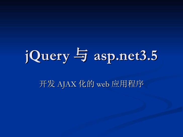 jQuery 与 asp.net3.5 开发 AJAX 化的 web 应用程序