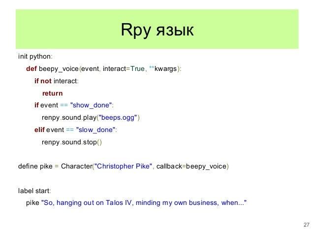 Python для GameDev