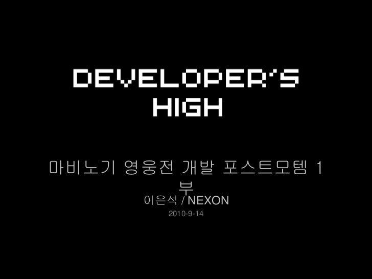 마비노기 영웅전 개발 포스트모템 1        부      이은석 / NEXON         2010-9-14
