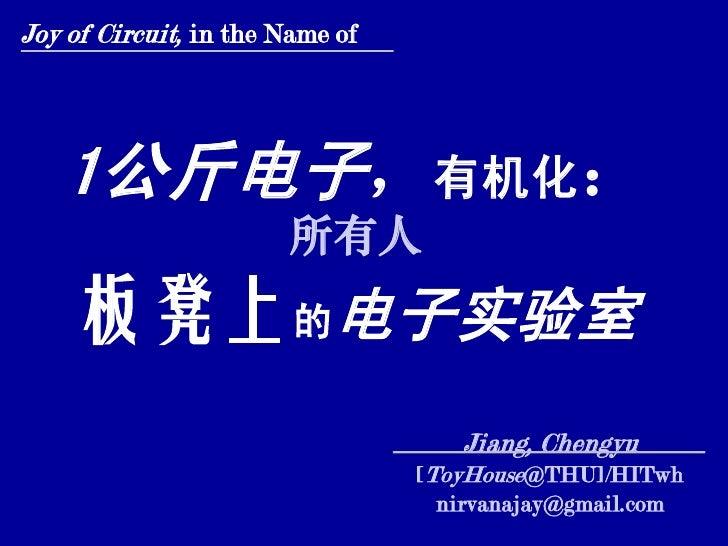 Joy of Circuit, in the Name of   1公斤电子,有机化:                       所有人    板凳上的电子实验室                                    Jian...
