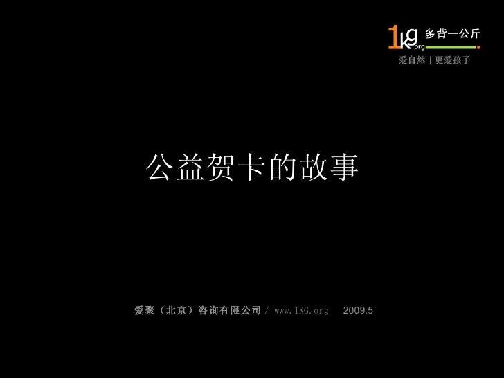 公益贺卡的故事    爱聚(北京)咨询有限公司/ www.1KG.org   2009.5