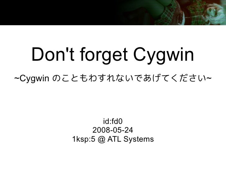 Don't forget Cygwin ~Cygwin のこともわすれないであげてください~                   id:fd0             2008-05-24        1ksp:5 @ ATL Systems