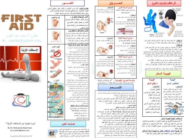 بحث عن الاسعافات الاولية pdf