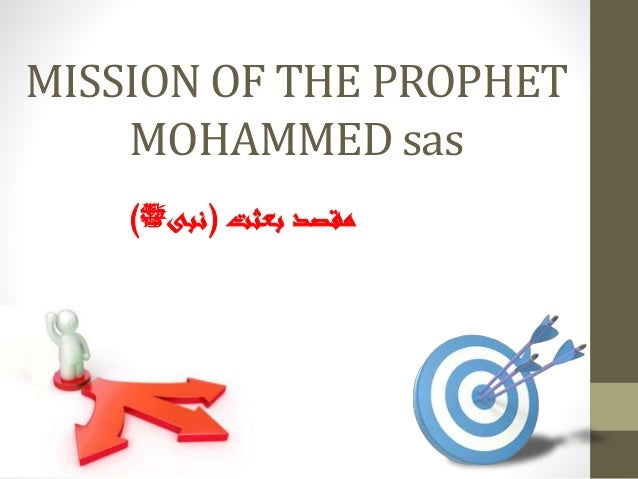 MISSION OF THE PROPHET MOHAMMED sas ‫بعثت‬ ‫مقصد‬(‫نبی‬‫ﷺ‬)