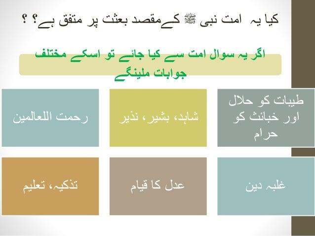Mission of Prophet Mohammed SAS Slide 3