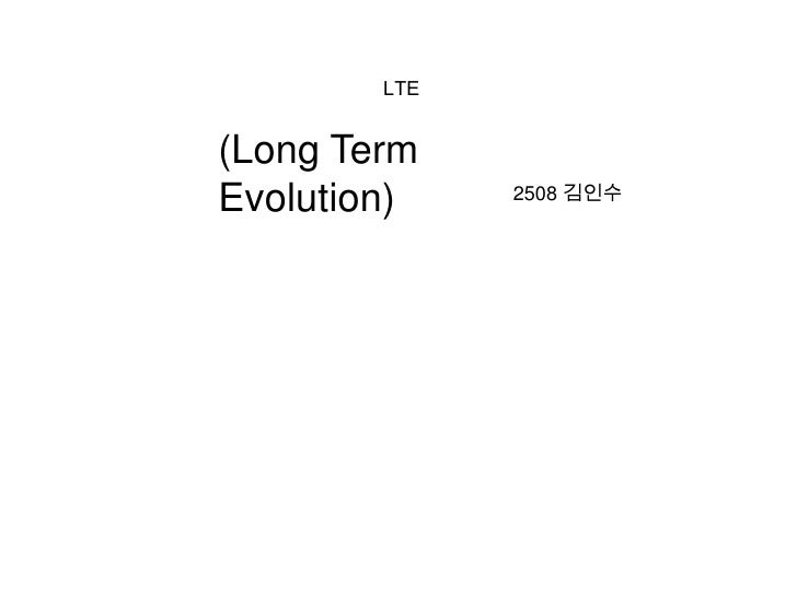 LTE(Long Term              2508 김인수Evolution)