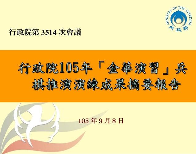 105 年 9 月 8 日 行政院第 3514 次會議