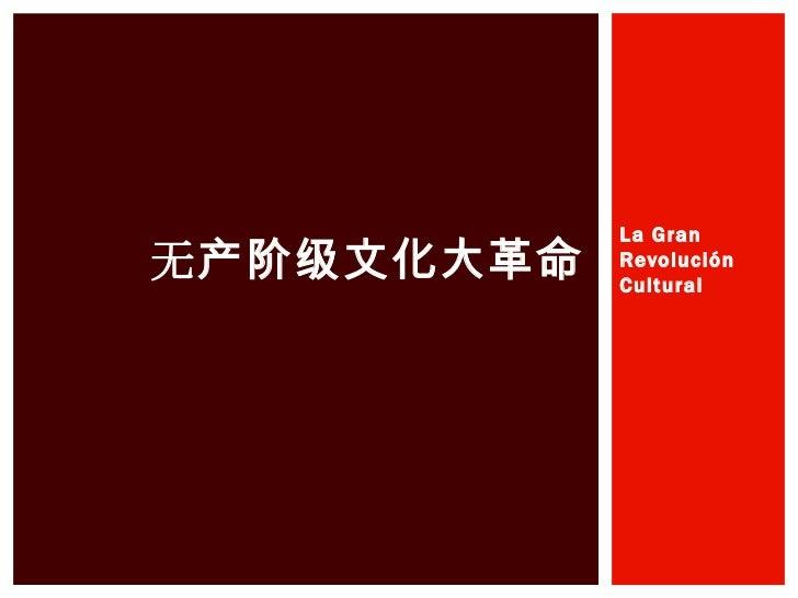 La Gran无产阶级文化大革命   Revolución            Cultural