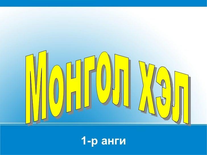 1-р анги Монгол хэл
