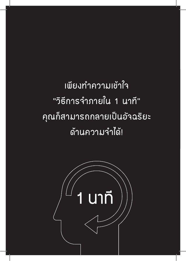 """เพียงทำ�ความเข้าใจ� """"วิธีการจำภายใน�1�นาที""""� คุณก็สามารถกลายเป็นอัจฉริยะ ด้านความจำได้!"""