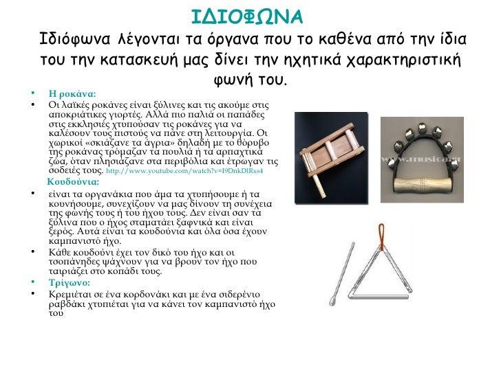 ΠΑΡΑΔΟΣΙΑΚΑ ΜΟΥΣΙΚΑ ΟΡΓΑΝΑ Slide 2