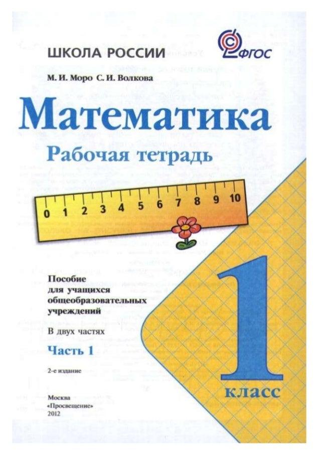 1 решебник класс фгос математика